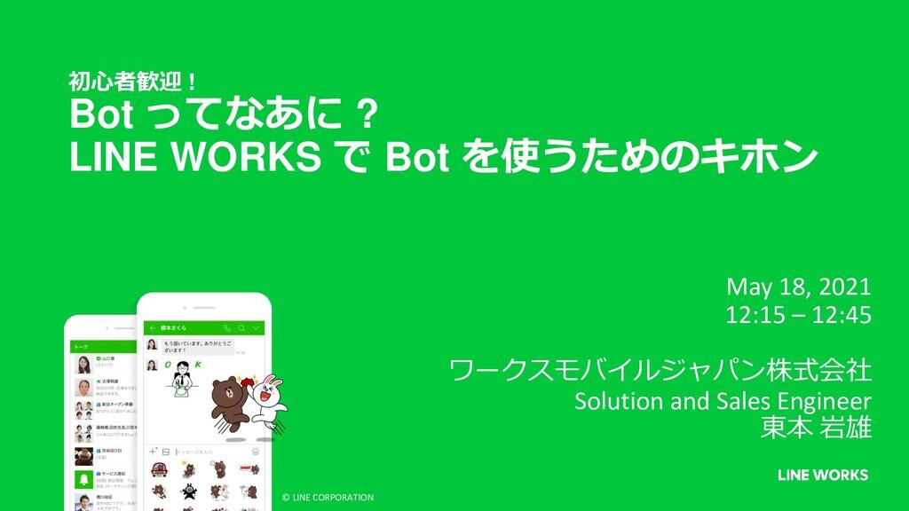 初心者歓迎 ! Bot ってなあに ? LINE WORKS で Bot を使うためのキホン ...