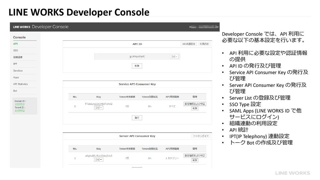 LINE WORKS Developer Console Developer Console ...