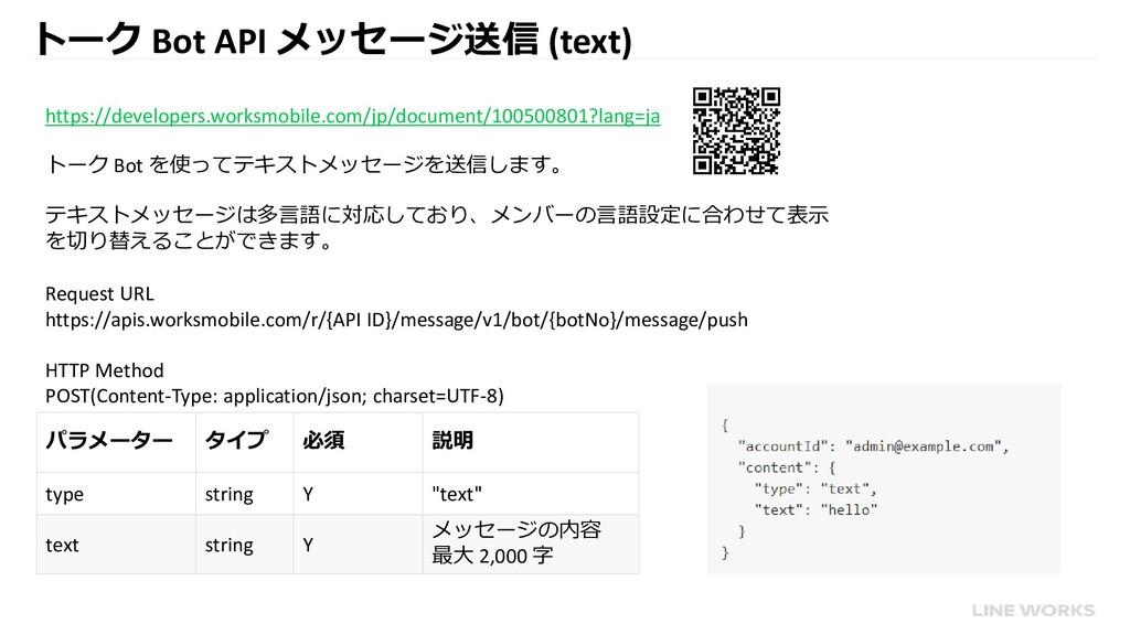トーク Bot API メッセージ送信 (text) https://developers.w...