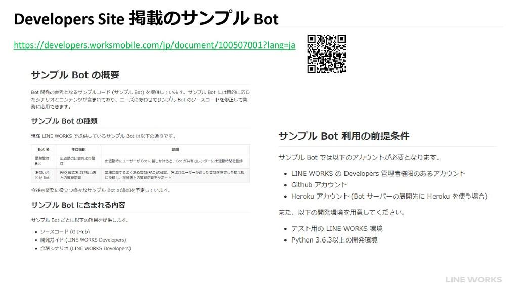 Developers Site 掲載のサンプル Bot https://developers....