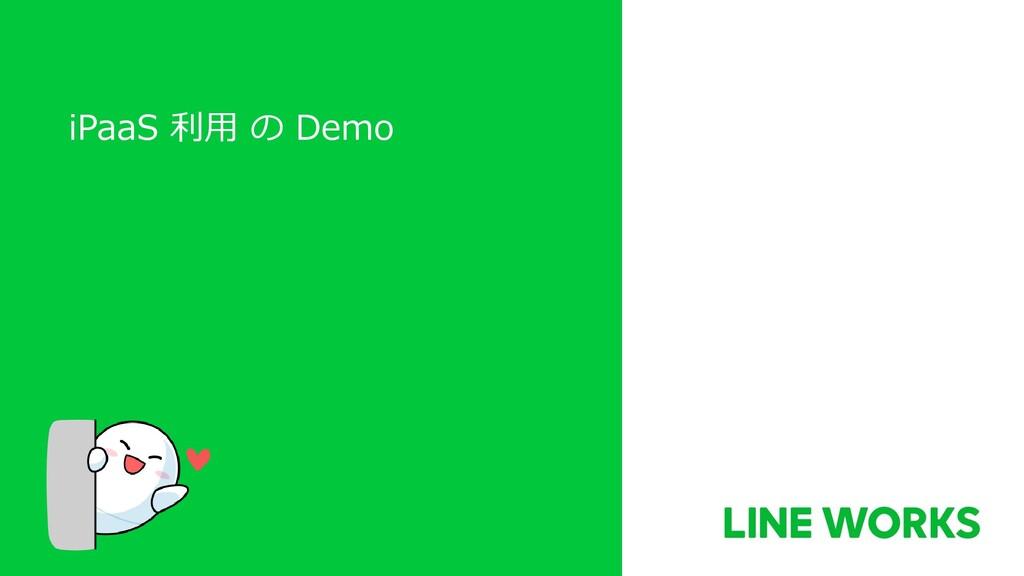 iPaaS 利用 の Demo