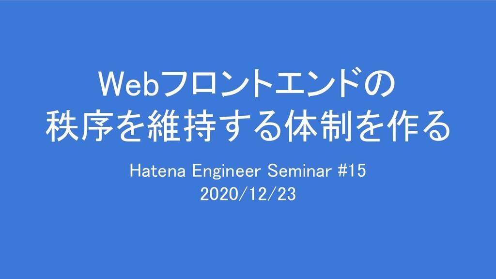 Webフロントエンドの 秩序を維持する体制を作る Hatena Engineer Semi...
