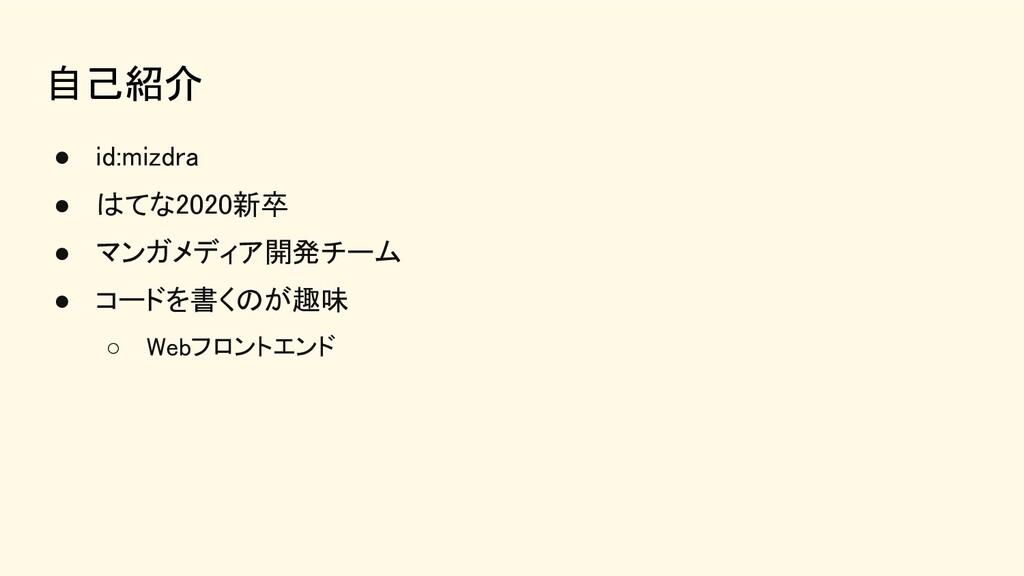 自己紹介 ● id:mizdra ● はてな2020新卒 ● マンガメディア開発チーム...