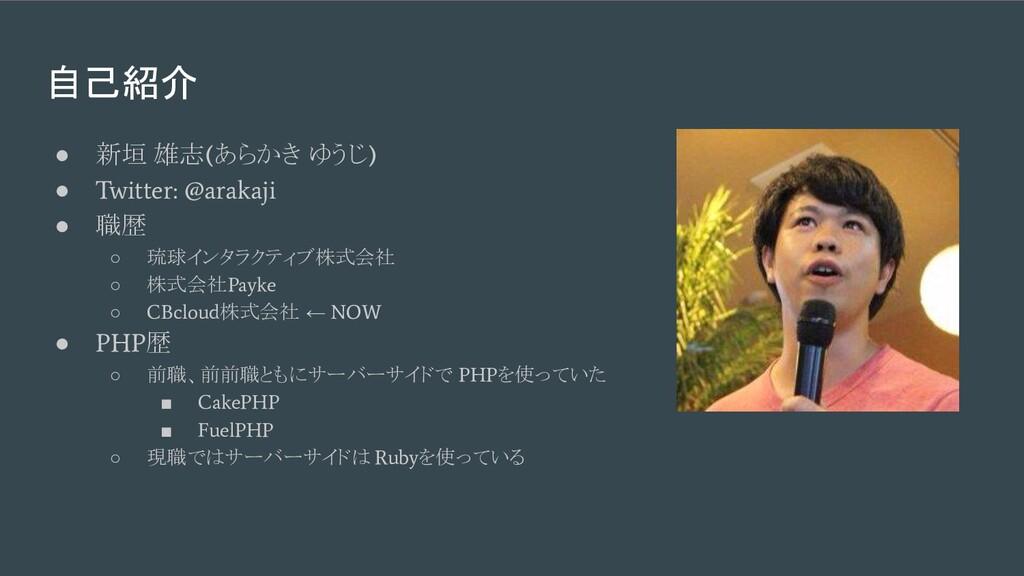 自己紹介 ● 新垣 雄志 ( あらかき ゆうじ ) ● Twitter: @arakaji ●...