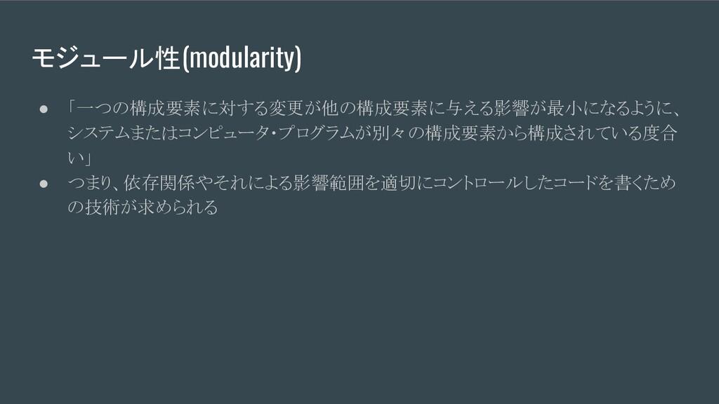 モジュール性(modularity) ● 「一つの構成要素に対する変更が他の構成要素に与える影...