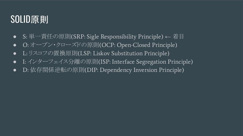 SOLID原則 ● S: 単一責任の原則 (SRP: Sigle Responsibility...