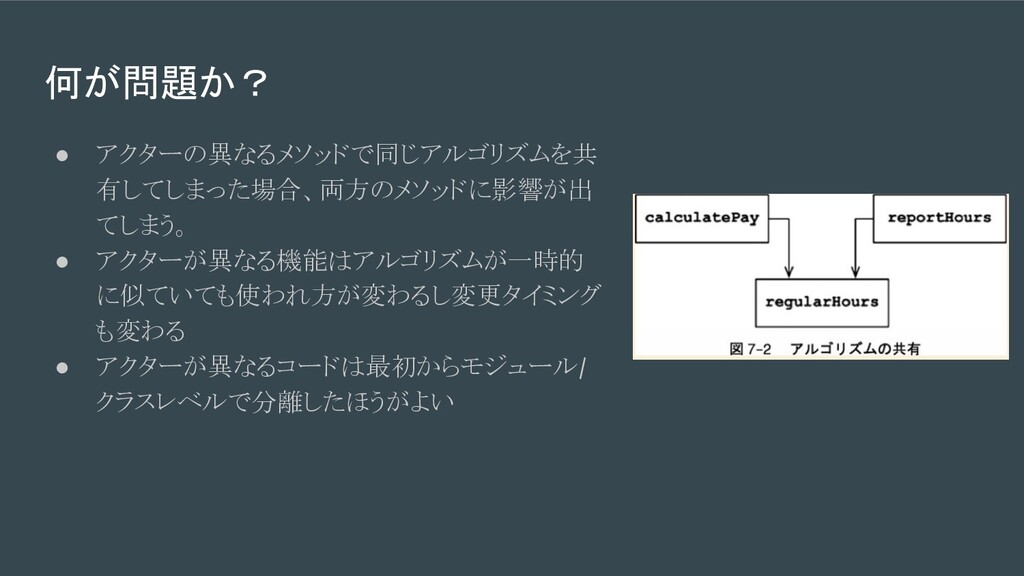 何が問題か? ● アクターの異なるメソッドで同じアルゴリズムを共 有してしまった場合、両方のメ...