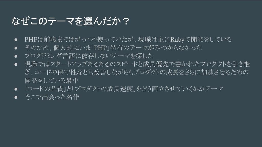 なぜこのテーマを選んだか? ● PHP は前職まではがっつり使っていたが、現職は主に Ruby...