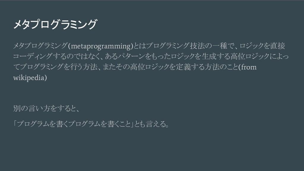 メタプログラミング メタプログラミング (metaprogramming) とはプログラミング...