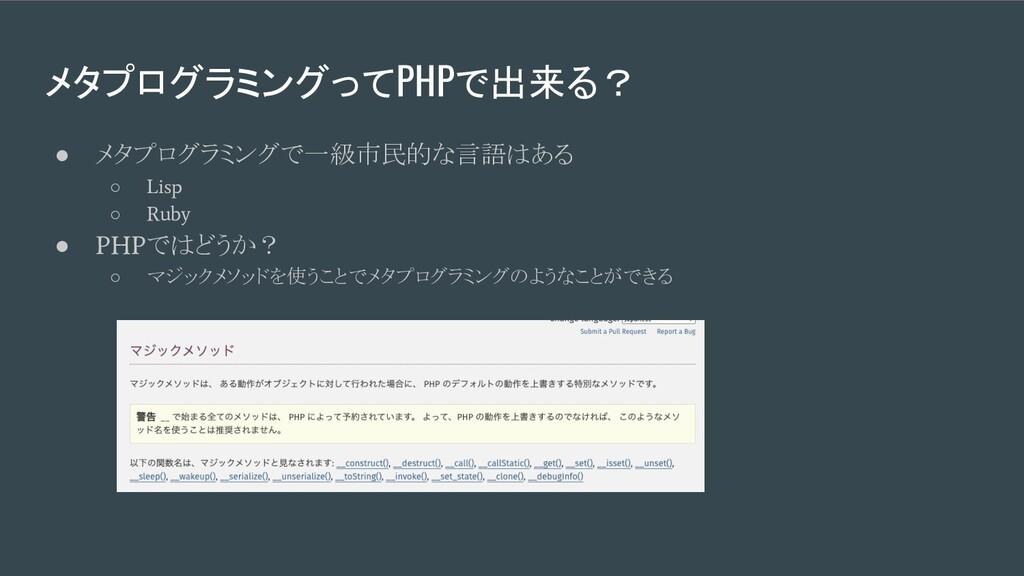 メタプログラミングってPHPで出来る? ● メタプログラミングで一級市民的な言語はある ○ L...