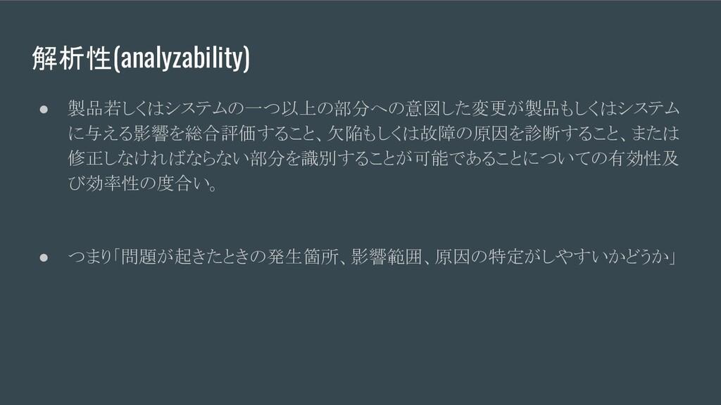 解析性(analyzability) ● 製品若しくはシステムの一つ以上の部分への意図した変更...