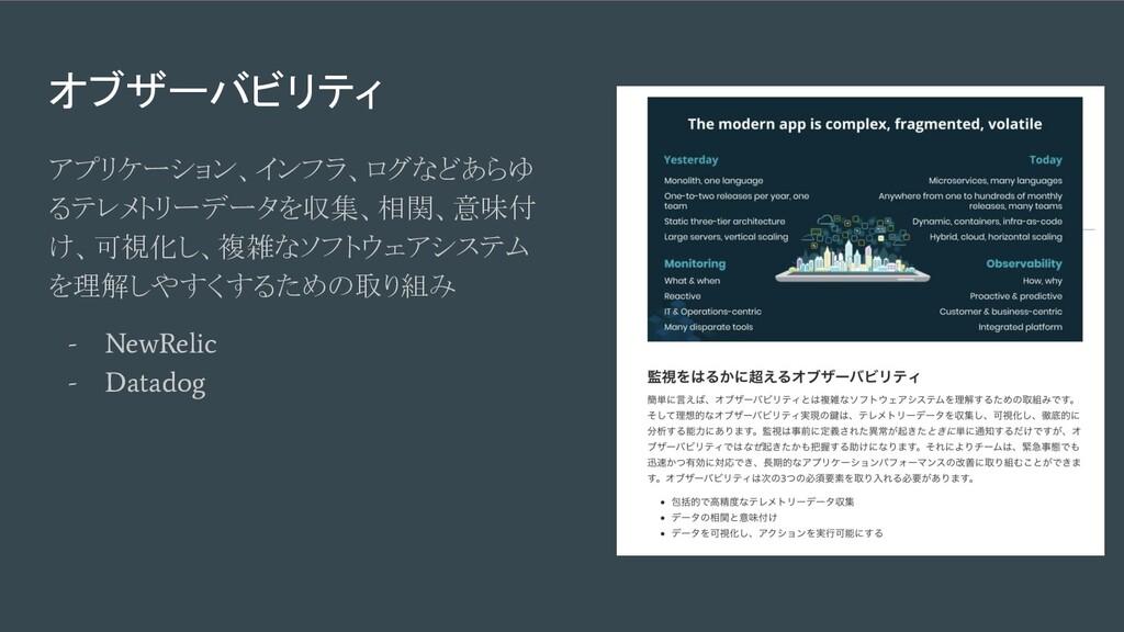 オブザーバビリティ アプリケーション、インフラ、ログなどあらゆ るテレメトリーデータを収集、相...