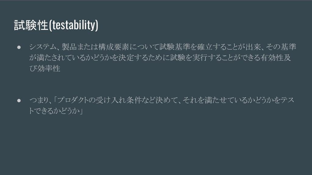試験性(testability) ● システム、製品または構成要素について試験基準を確立するこ...