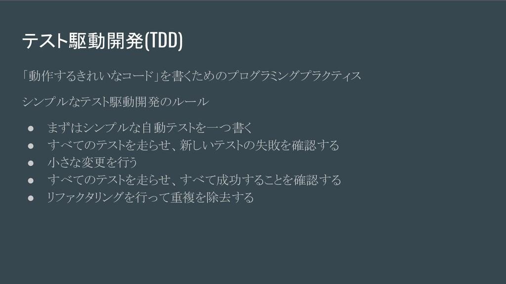 テスト駆動開発(TDD) 「動作するきれいなコード」を書くためのプログラミングプラクティス シ...