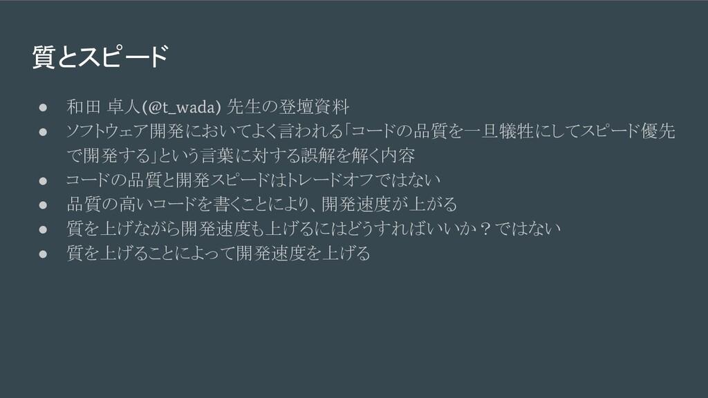 質とスピード ● 和田 卓人 (@t_wada) 先生の登壇資料 ● ソフトウェア開発において...