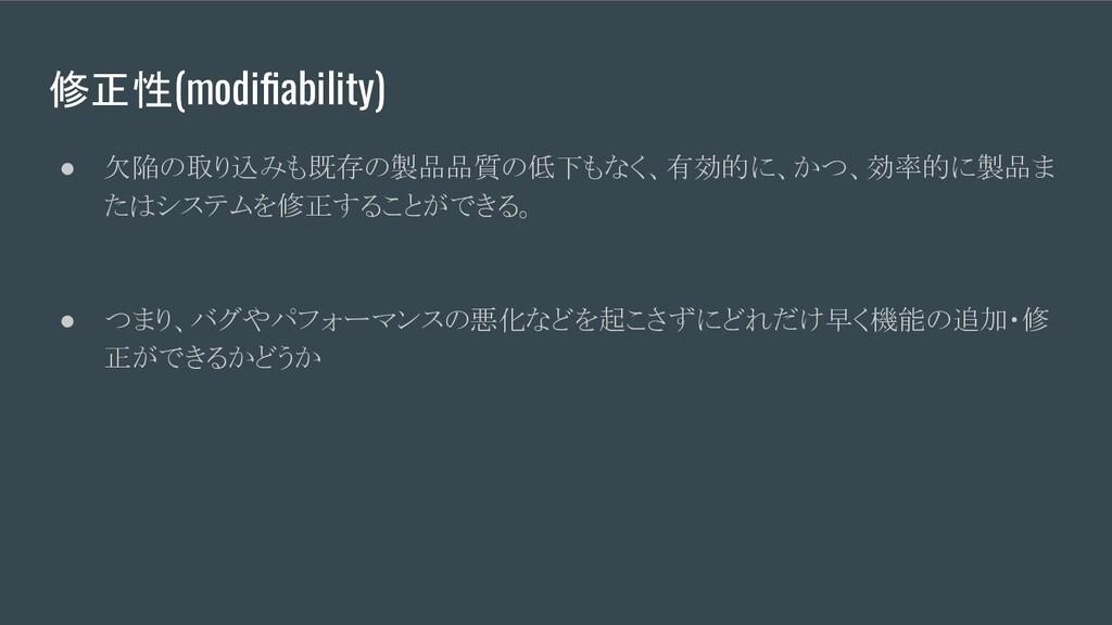 修正性(modifiability) ● 欠陥の取り込みも既存の製品品質の低下もなく、有効的に、...