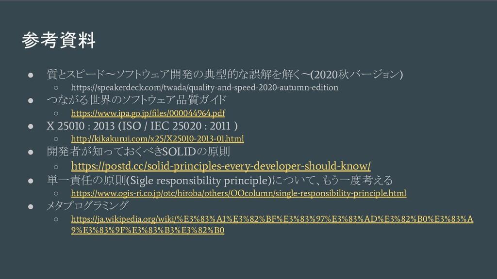 参考資料 ● 質とスピード〜ソフトウェア開発の典型的な誤解を解く〜 (2020 秋バージョン ...