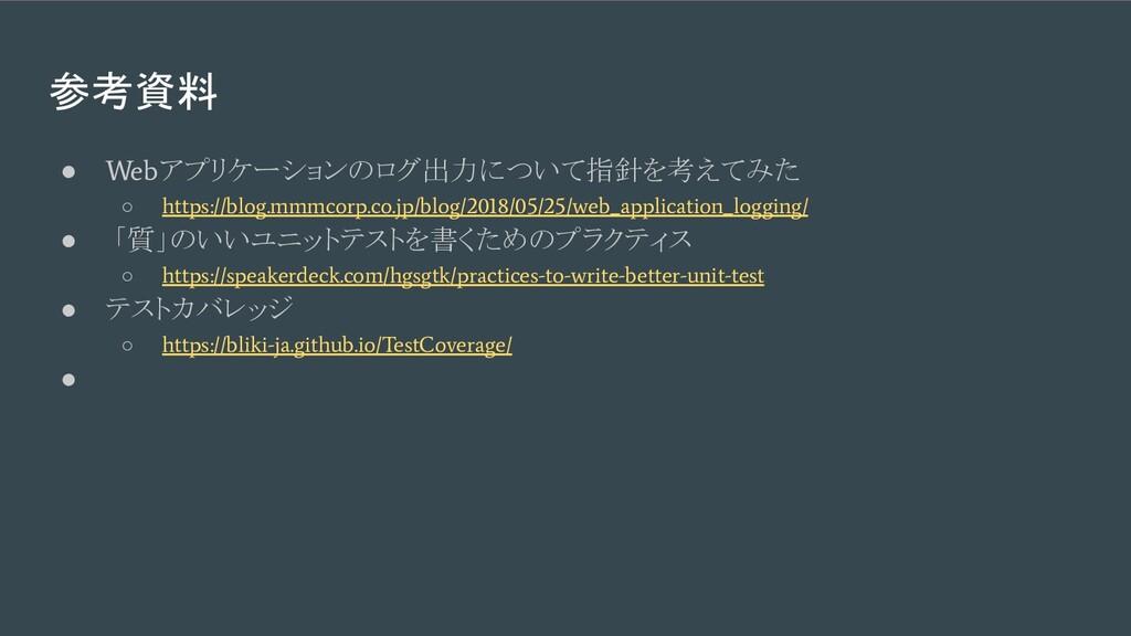 参考資料 ● Web アプリケーションのログ出力について指針を考えてみた ○ https://...