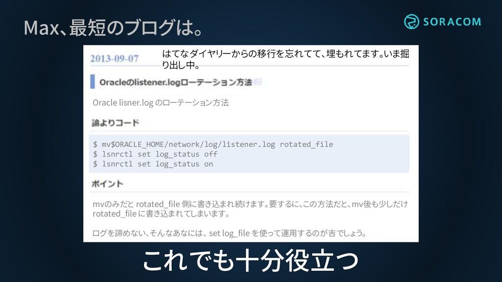 これでも十分役立つ Max、最短のブログは。 $ mv$ORACLE_HOME/network...