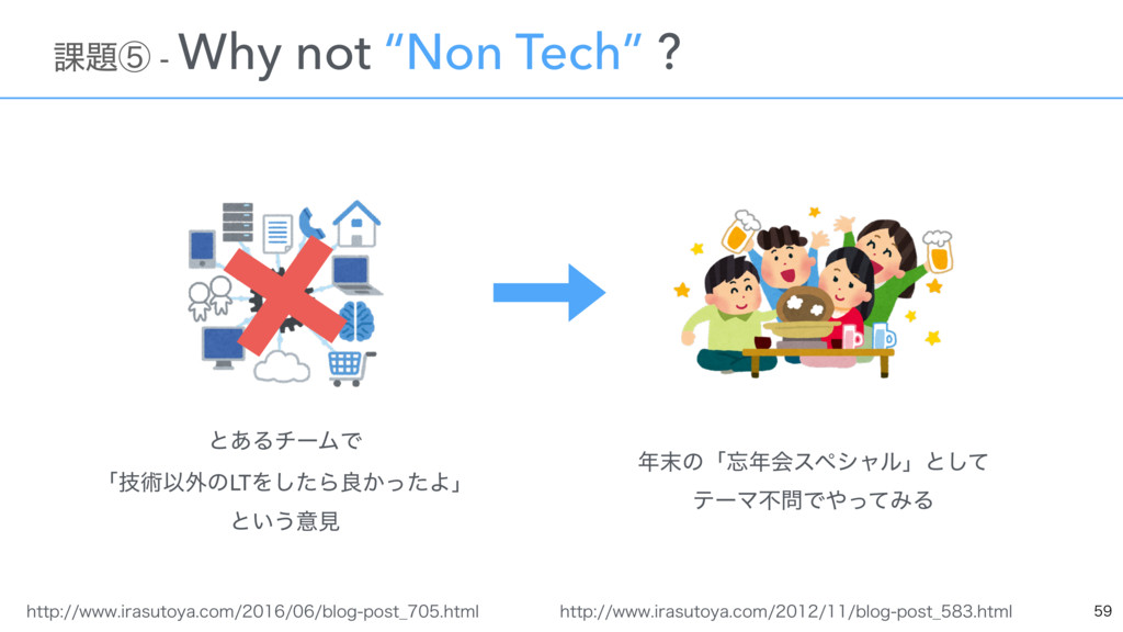 "ɹ՝୊ᶇ - Why not ""Non Tech"" ? ͱ͋ΔνʔϜͰ
