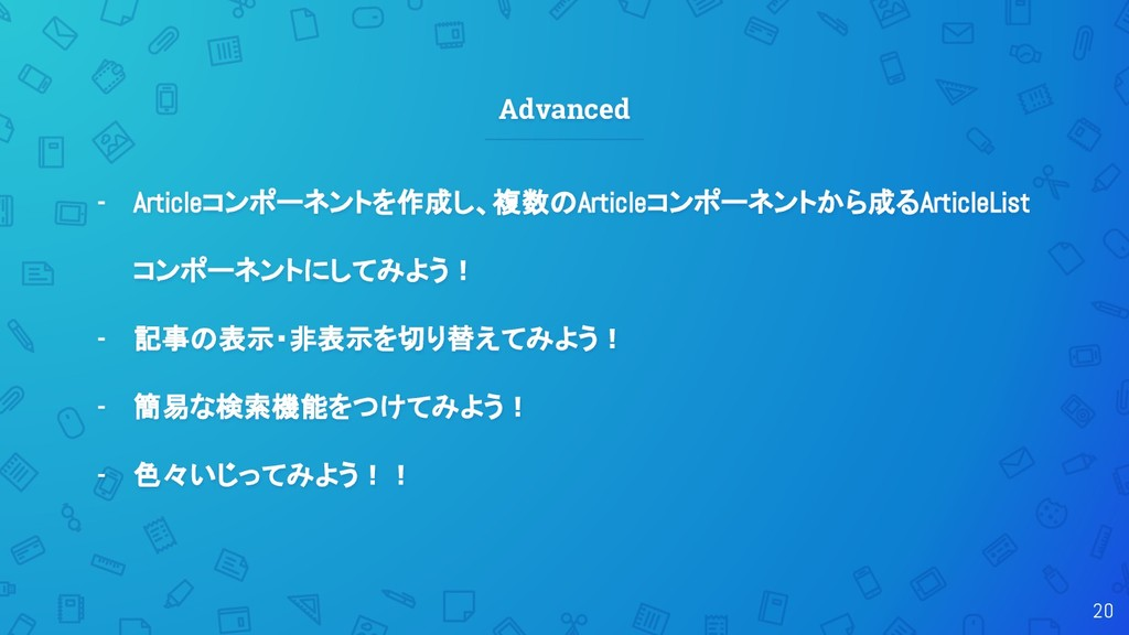Advanced - Articleコンポーネントを作成し、複数のArticleコンポーネント...