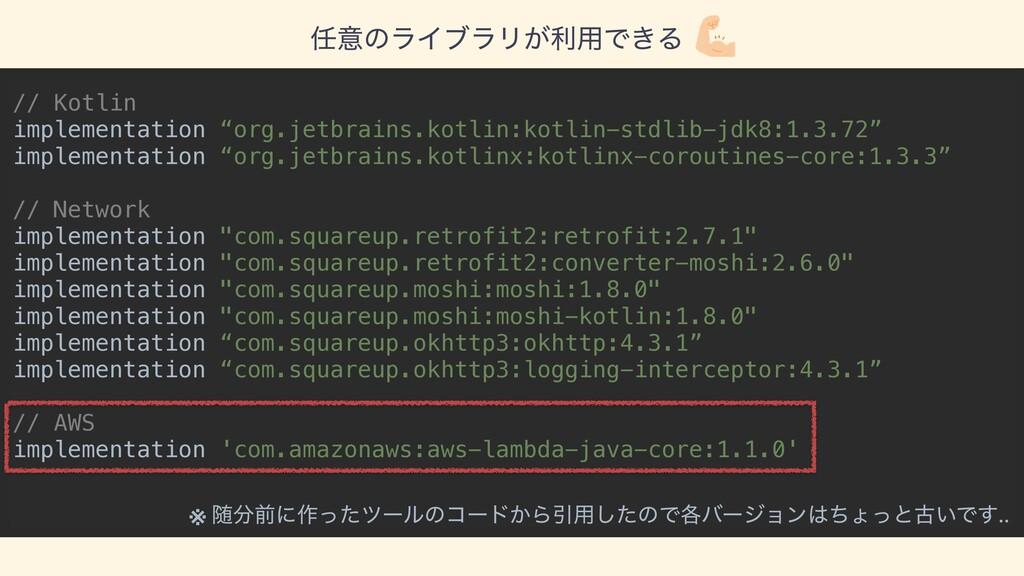 """// Kotlin   implementation """"org.jetbrains.kotli..."""