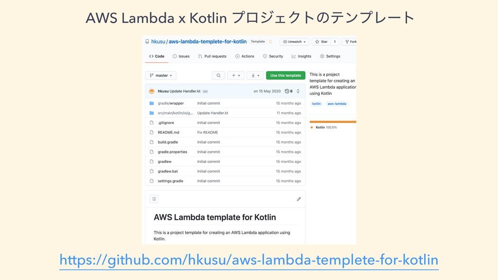 https://github.com/hkusu/aws-lambda-templete-fo...