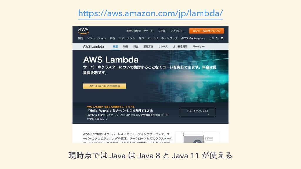 https://aws.amazon.com/jp/lambda/ ݱͰ Java  ...
