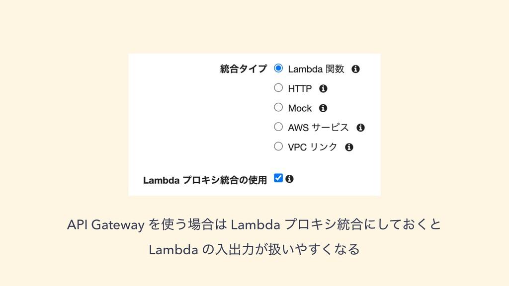 API Gateway Λ͏߹ Lambda ϓϩΩγ౷߹ʹ͓ͯ͘͠ͱ   Lambda...