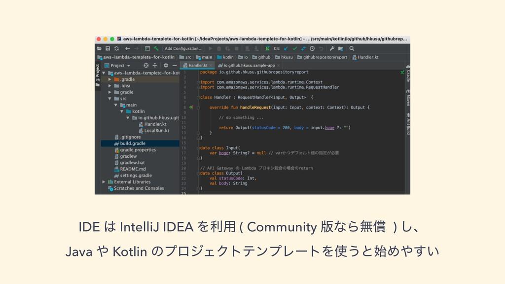 IDE  IntelliJ IDEA Λར༻ ( Community ൛ͳΒແঈ ) ͠ɺ ...