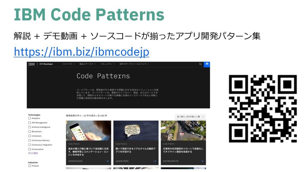 IBM Code Patterns https://ibm.biz/ibmcodejp 解説 ...