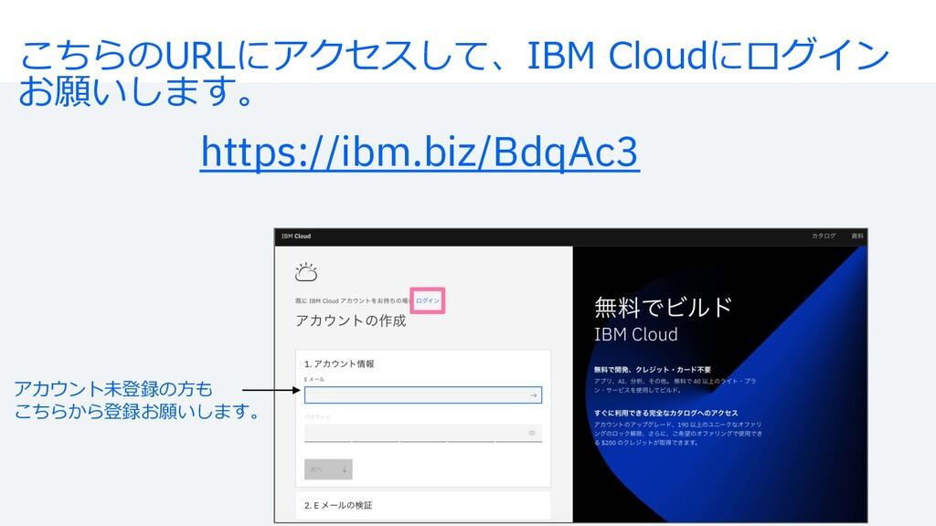 こちらのURLにアクセスして、IBM Cloudにログイン お願いします。 https://i...