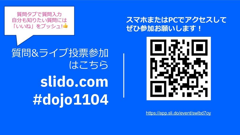 質問&ライブ投票参加 はこちら slido.com #dojo1104 質問タブで質問⼊⼒ ⾃...
