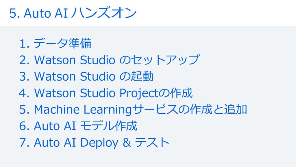 5. Auto AI ハンズオン 1. データ準備 2. Watson Studio のセット...