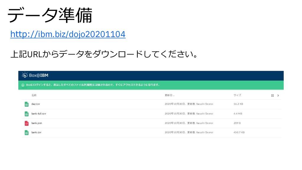 データ準備 http://ibm.biz/dojo20201104 上記URLからデータをダウ...