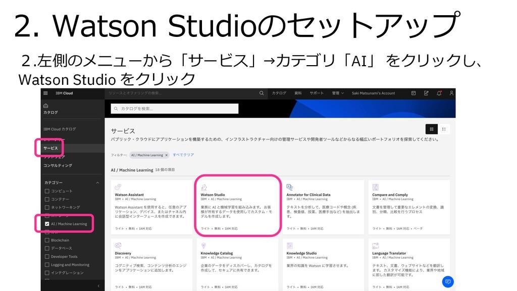 2.左側のメニューから「サービス」→カテゴリ「AI」 をクリックし、 Watson Studi...