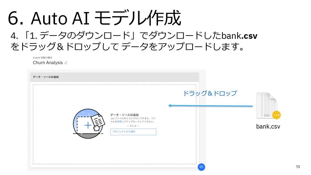 6. Auto AI モデル作成 73 4. 「1. データのダウンロード」でダウンロードした...
