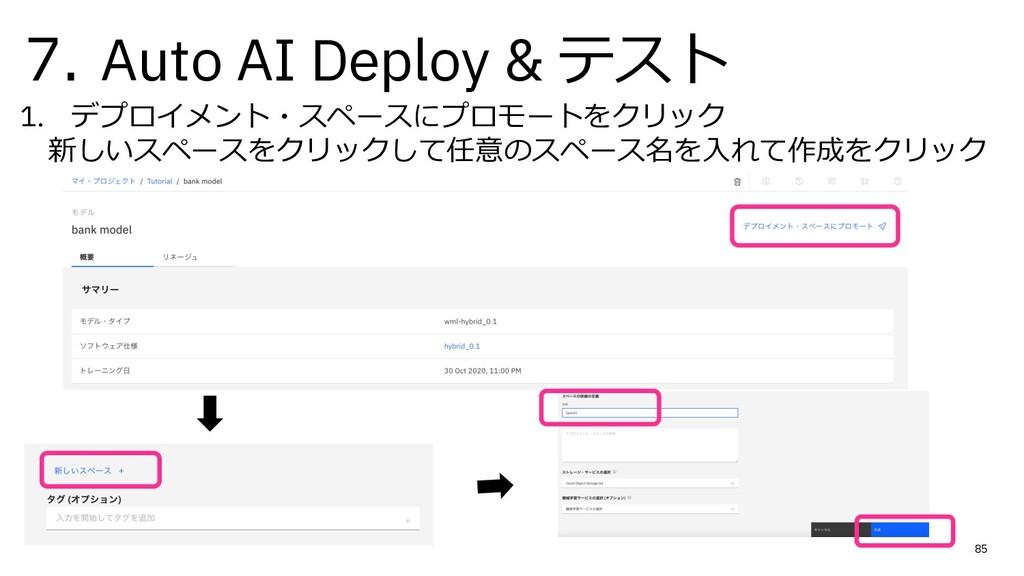7. Auto AI Deploy & テスト 1. デプロイメント・スペースにプロモートをク...