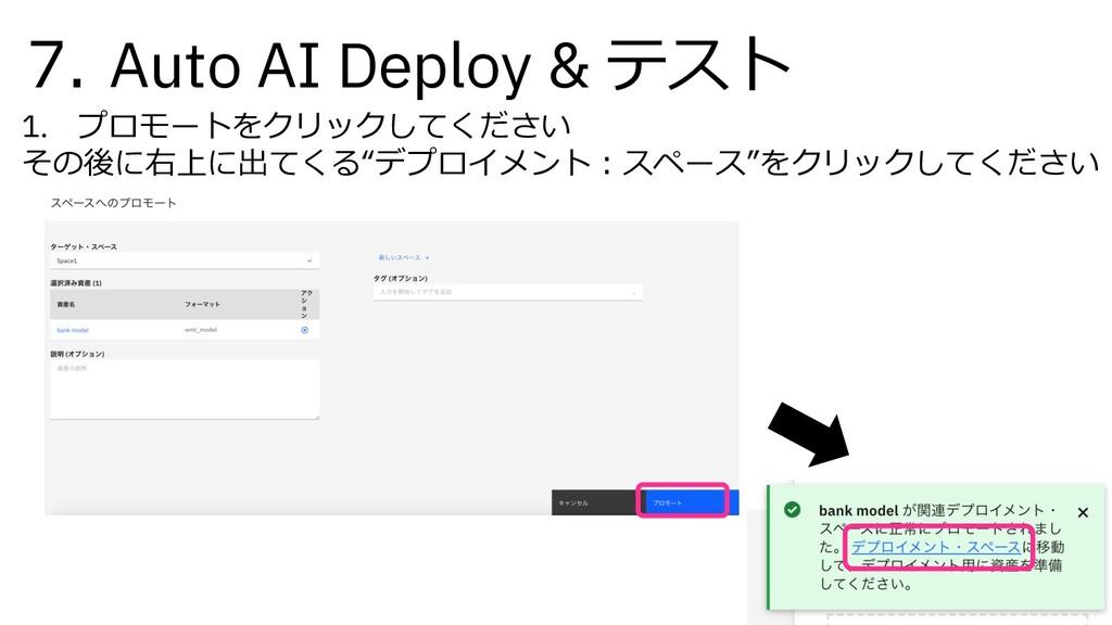 7. Auto AI Deploy & テスト 1. プロモートをクリックしてください その後...