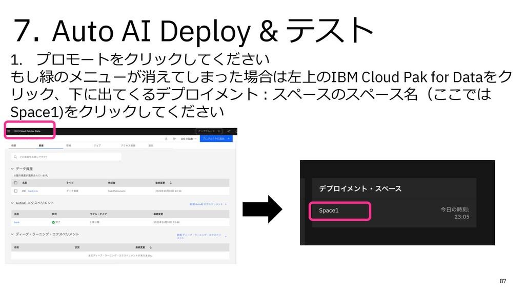 7. Auto AI Deploy & テスト 1. プロモートをクリックしてください もし緑...