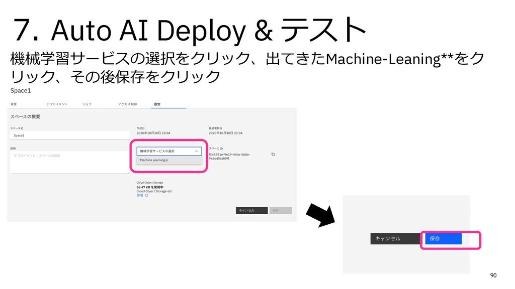 7. Auto AI Deploy & テスト 機械学習サービスの選択をクリック、出てきたMa...