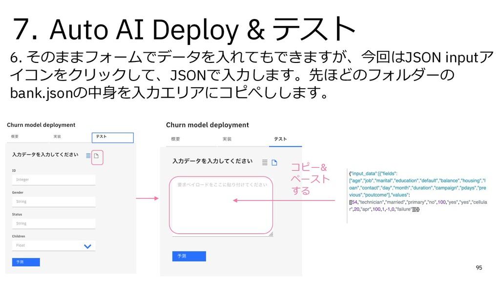 7. Auto AI Deploy & テスト 6. そのままフォームでデータを⼊れてもできま...
