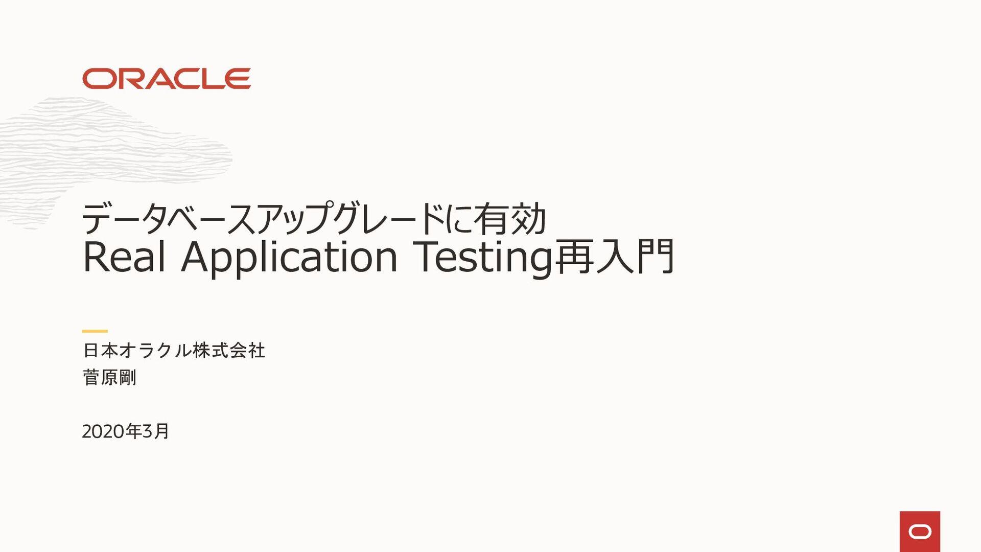 日本オラクル株式会社 菅原剛 2020年3月 データベースアップグレードに有効 Real Ap...