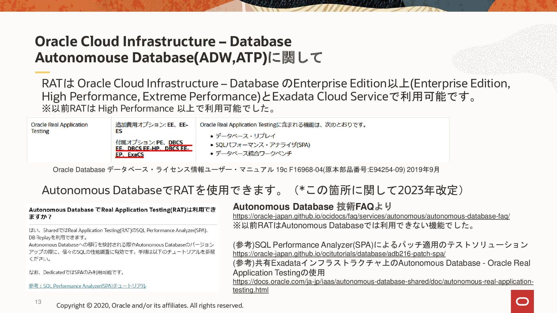 13 Autonomous Database(ADW,ATP)では、RATは利用できません。 ...