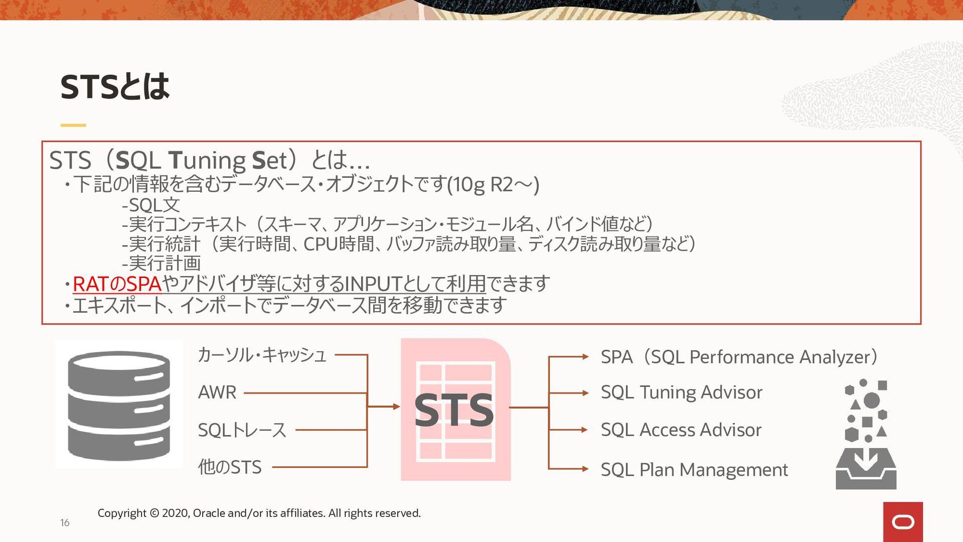 16 STSとは STS(SQL Tuning Set)とは… ・下記の情報を含むデータベース...