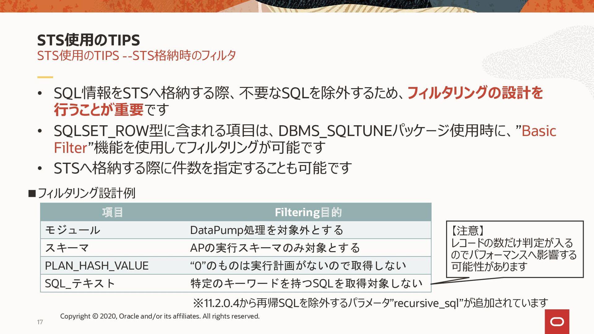 17 • SQL情報をSTSへ格納する際、不要なSQLを除外するため、フィルタリングの設計を ...