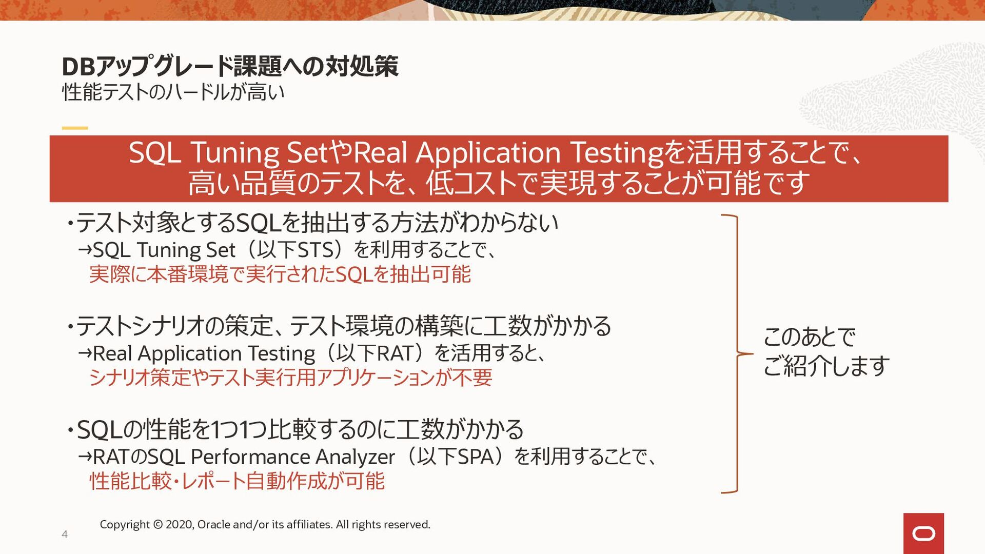 4 性能テストのハードルが高い DBアップグレード課題への対処策 SQL Tuning Set...