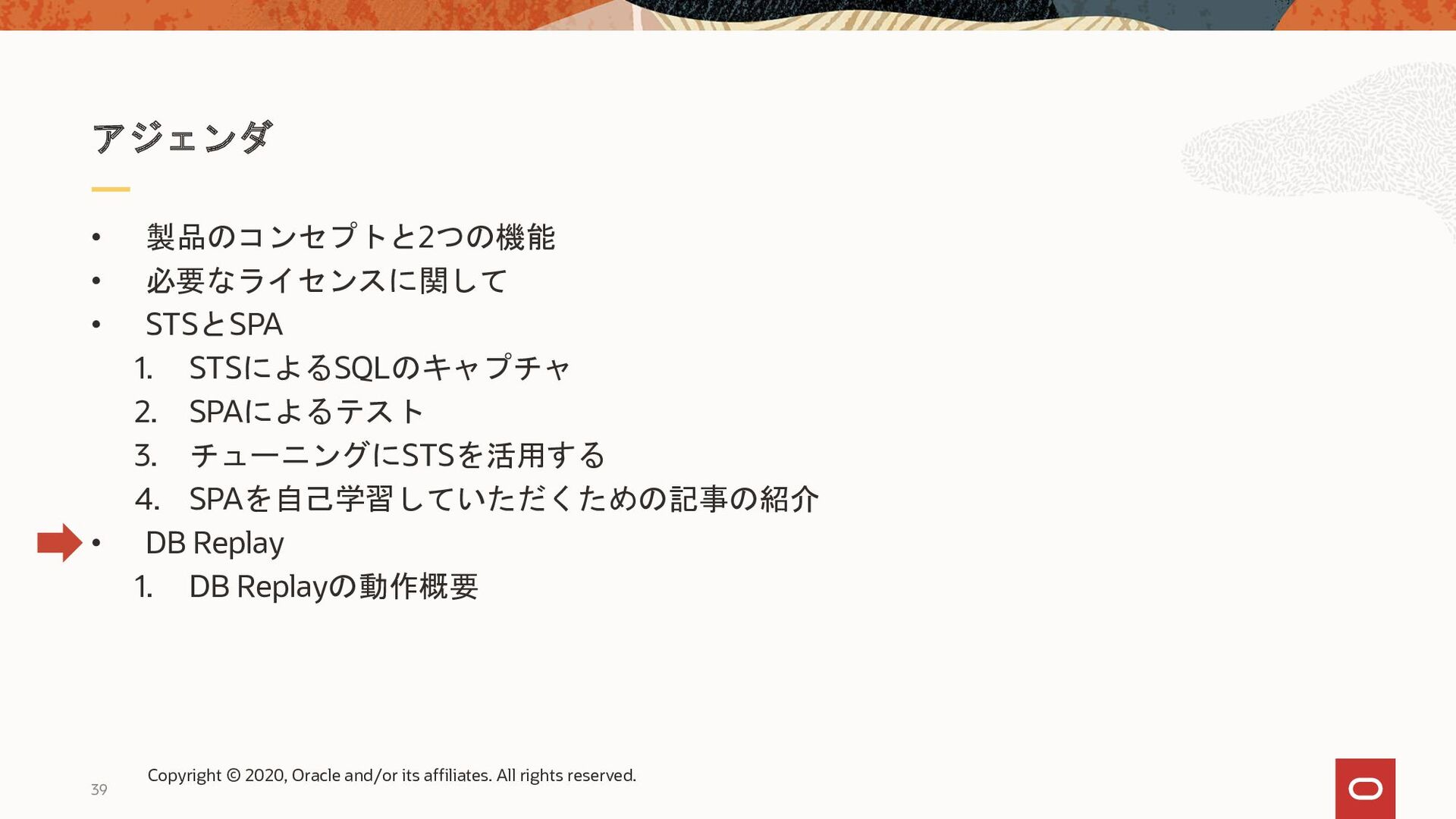 39 Database Replayを利用したデータベースワークロードのテスト 本番環境 テス...