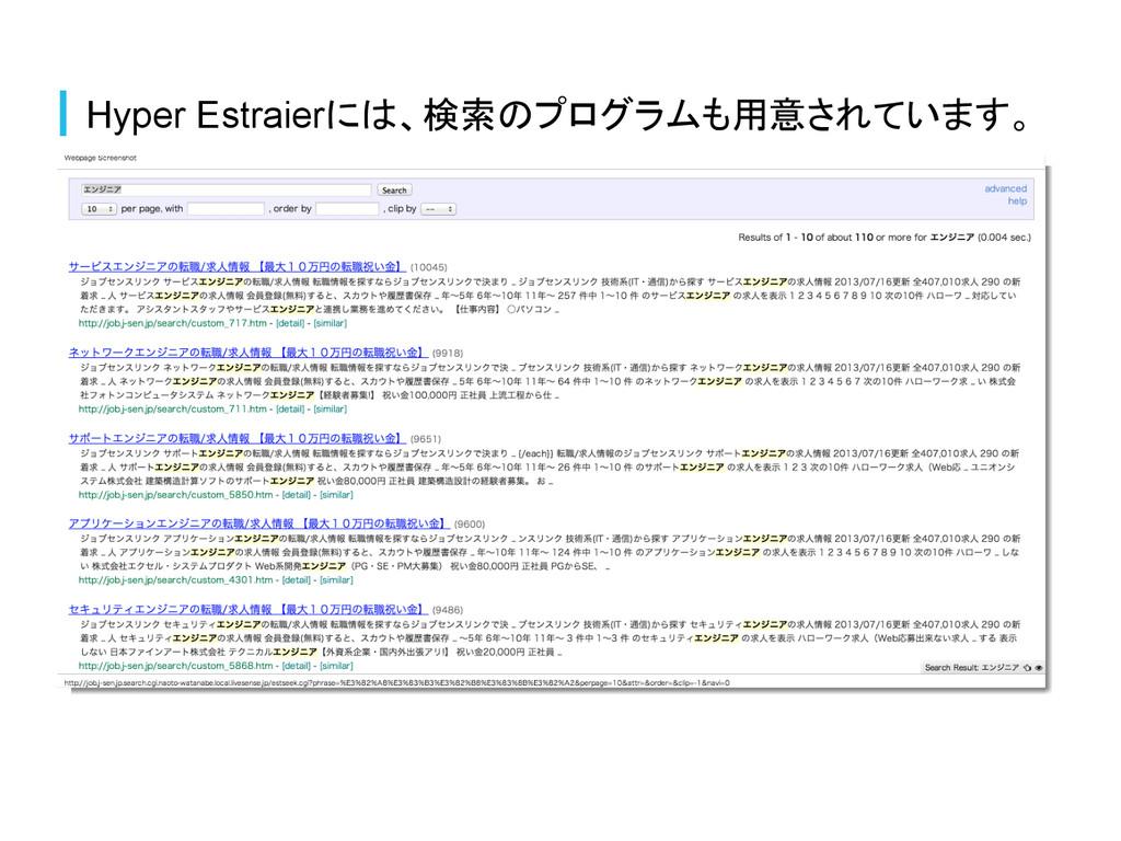 Hyper Estraierには、検索のプログラムも用意されています。