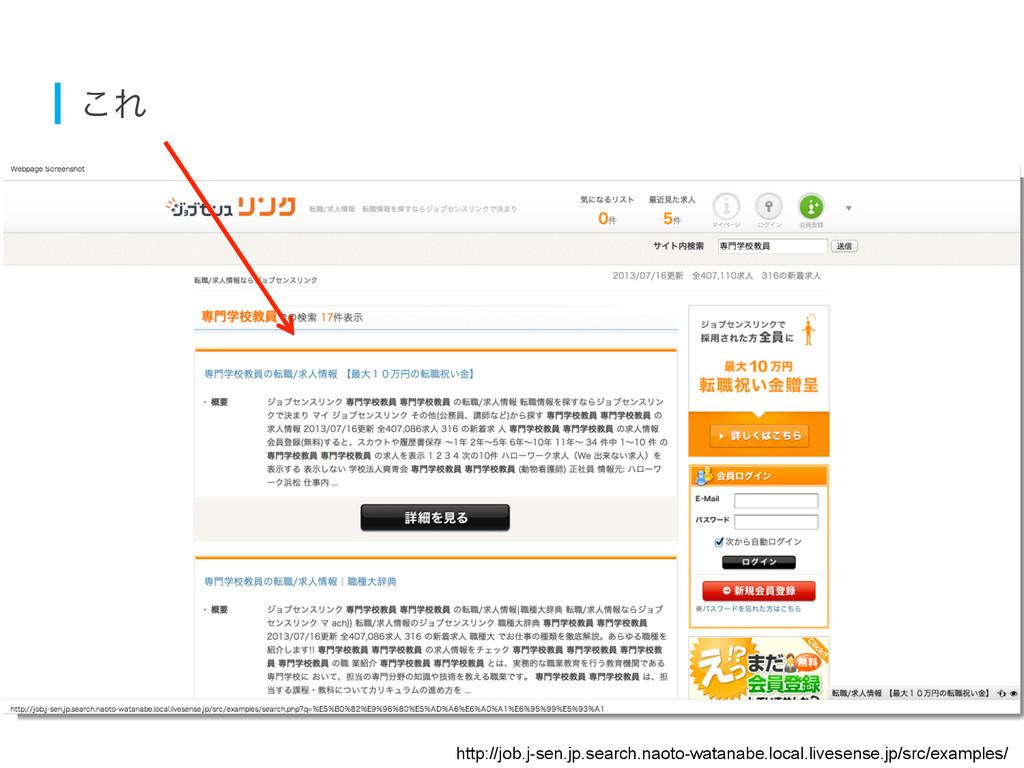 ͜Ε http://job.j-sen.jp.search.naoto-watanabe.l...
